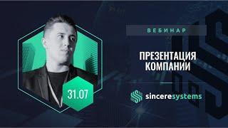 Sincere Systems Презентация компании ответы на вопросы Вадим Машуров вебинар за 31 07