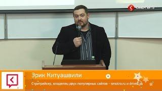 Эрик Китуашвили (smotra.ru) Университет СИНЕРГИЯ