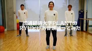 RYUとぴあ音頭踊ってみた!【流通経済大学ダンスサークルPLANT編】