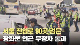 서울 진입로 90곳 검문…광화문 인근 무정차 통과 / …