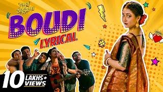 Boudi | Lyrical Version | Dupur Thakurpo ( দুপুর ঠাকুরপো ) | Swastika | Hoichoi Originals |SVF Music