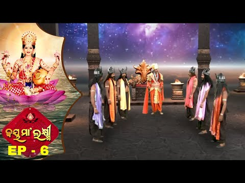 Jai Maa Laxmi | Odia Mythological & Devotional Serial | Full Ep 6 | Mahalaxmiଙ୍କ Vivah
