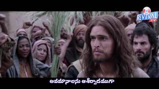 naa kanula vembadi kanneru నాకనుల వెంబడి కన్నీరు   Telugu Chri