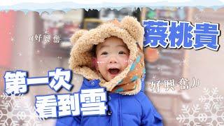 【蔡桃貴成長日記#45】第一次看到雪的反應!超可愛!