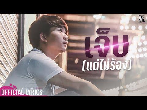ฟังเพลง - เจ็บแต่ไม่ร้อง Aun Feeble Heart - YouTube