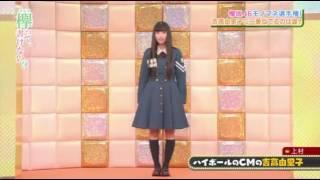 【KEYAKITT KAKENAI?】〈2016.07.03〉『吉高由里子に一番似ているのは...