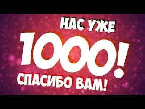 1000 подписчиков!!! Всем большое спасибо!