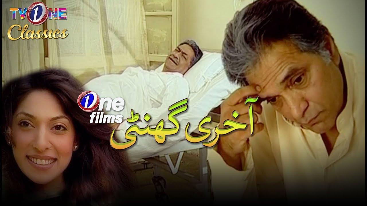 Download Akhri Ghanti  | One FIlms | TV One Classics telefilm