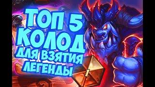 тОП 5 КОЛОД ДЛЯ ЛЕГЕНДЫ - Hearthstone 2020/Натиск Драконов