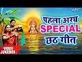 पहला अरघ Special छठ गीत 2018 || VIDEO JUKEBOX || Latest Bhojpur Chhath Geet 2018