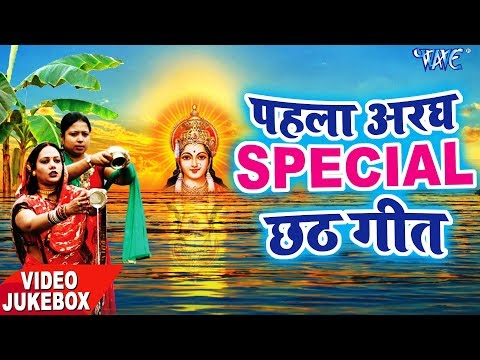 पहला अरघ Special छठ गीत 2018 || VIDEO JUKEBOX || Latest Bhojpur Chhath Geet 2018