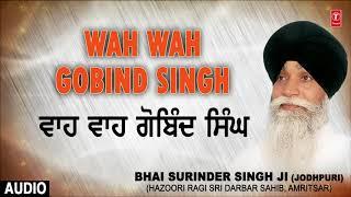 WAH WAH GOBIND SINGH | BHAI SURINDER SINGH (JODHPURI) | MERE SAAJAN