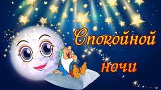 Спокойной ночи! Пожелание доброй ночи!