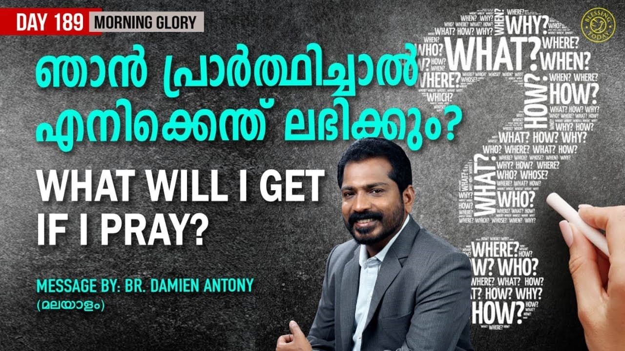 Download What Will I Get If I Pray? | ഞാൻ പ്രാർത്ഥിച്ചാൽ എനിക്കെന്ത് ലഭിക്കും? | Morning Glory - 189