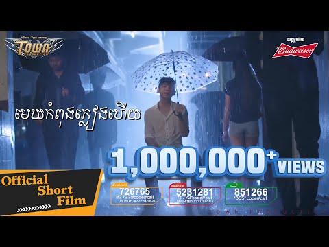 មេឃកំពុងភ្លៀងហើយ - Hak Record【Official Short_Film】