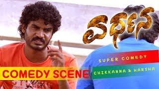 Chikkanna Kannada Comedy Best Kannada Comedy Scenes   Chikkanna Double Meaning In Vardhana Movie