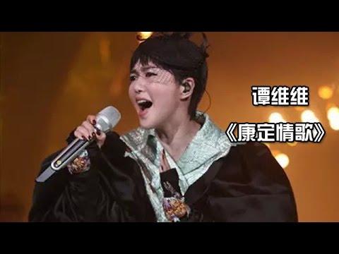 谭维维《康定情歌》-《我是歌手 3》第九期单曲纯享 I Am A Singer 3 EP9 Song: Sitar Tan Performance【湖南卫视官方版】