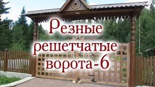 видео Решетчатые откатные ворота