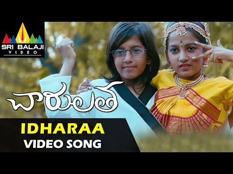 Charulatha Video Songs | Idharaa Video Song | Priyamani, Skanda | Sri Balaji Video