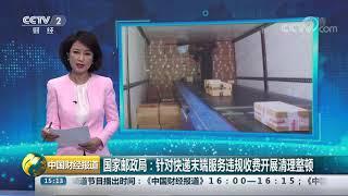 [中国财经报道]国家邮政局:针对快递末端服务违规收费开展清理整顿| CCTV财经
