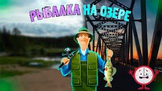 Рыбалка на озере за мостом
