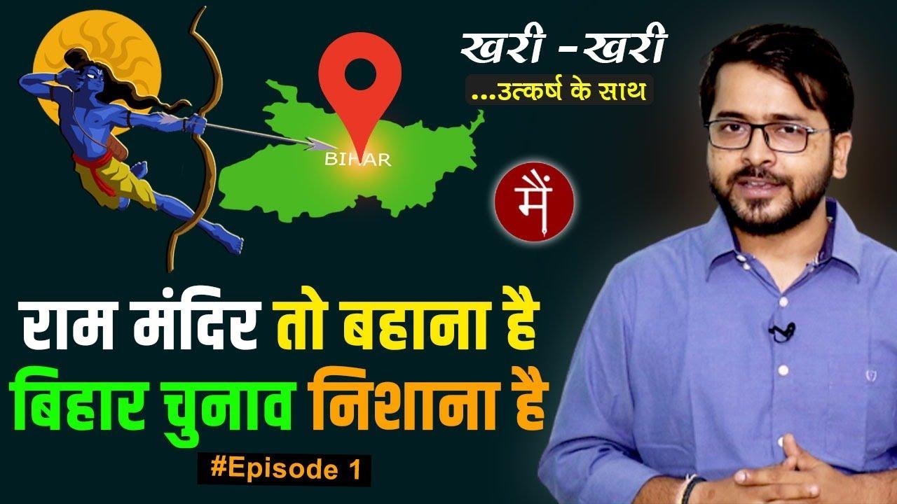 Ram Mandir आंदोलन के ऐतिहासिक किस्से और भूमि पूजन का Bihar Elections पर असर