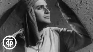 Поэзия Хафиза. Волшебник из Шираза. Читает Вениамин Смехов (1972)