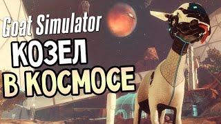 Goat Simulator: Waste of Space Gameplay — КОЗЕЛ В КОСМОСЕ! СИМУЛЯТОР КОЗЛА!