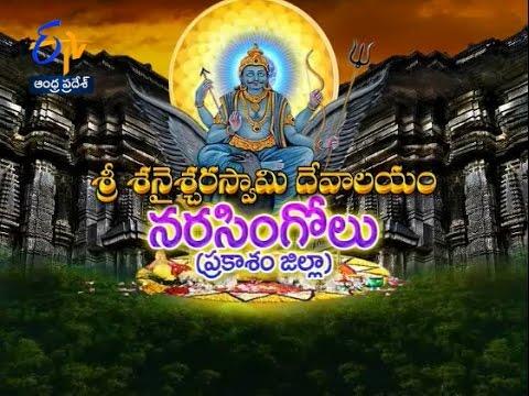 Sri Saneeswara Swamy Temple | Narasingolu |Prakasam Teerthayatra | 12th Nov 2016 | Full Ep |ETVAP