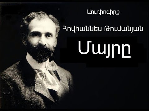 Հեքիաթ Հ. Թումանյան Մայրը / Heqiat H. Tumanyan Mayre