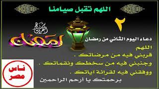 دعاء اليوم الثانى لشهر رمضان المبارك
