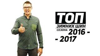 ТОП 10 Зимних Шипованных Шин 2016   2017 / Игорь Бурцев