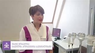 3maxPlus სხეულის კორექცია კლინიკა მედიში