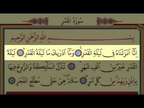 Surah Al-Qadr(97) by Nasser Al Qatami Majestic Recitation(Kadir Suresi)