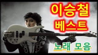 이승철 베스트 - 25곡 [연속재생]