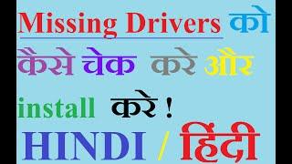 Check and Install Missing Drivers / youtube -HINDI/हिंदी