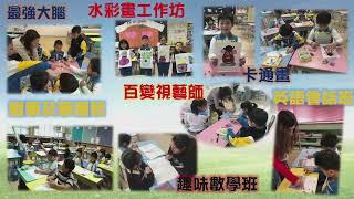Publication Date: 2021-09-02   Video Title: 聖公會阮鄭夢芹小學簡介—全人發展篇