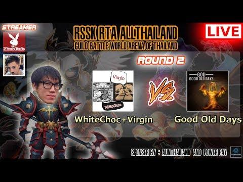 "RSSK RTA ALLTHAILAND !! - รอบ 8 กิล "" Good Old Days VS Whitechoc+Virgin """