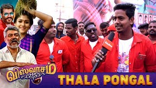 Thala Ajith Fans Celebrating Thala Pongal  | Viswasam Success