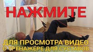 Тренажёр для суставов Долинова