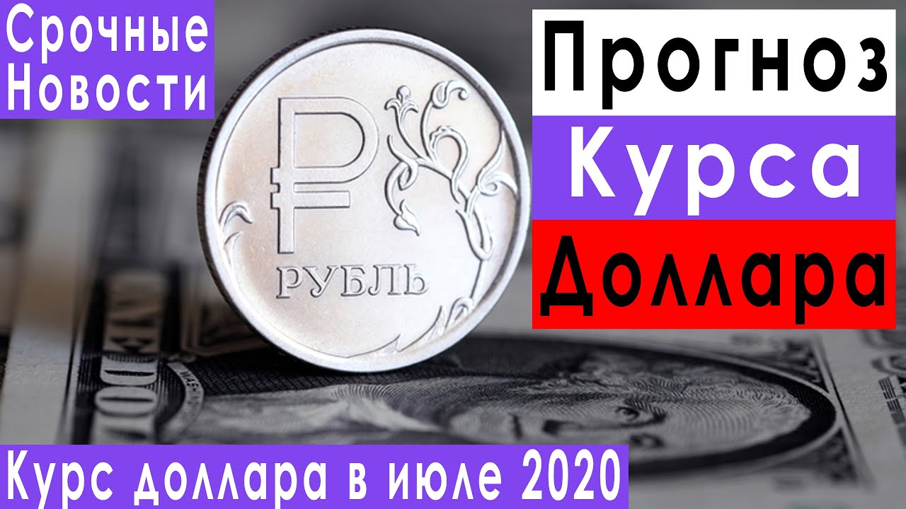 Что будет с долларом последние новости прогноз курса доллара евро рубля валюты нефти на июль 2020