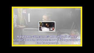 Смешное на видеосервисе рамблер/видео