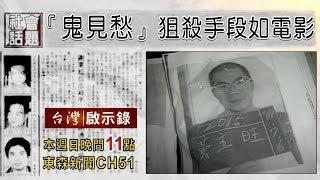 黃主旺殺人如殺小雞 鬼見愁狙殺手段如電影【台灣啟示錄】20190707