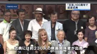 日本で最も歴史のある映画会社・日活がきょう創立100周年を迎え、調布市...