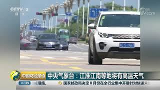 [中国财经报道]中央气象台:江淮江南等地将有高温天气| CCTV财经
