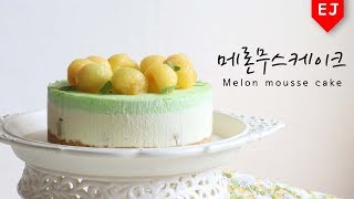 figcaption (노오븐) 🍈메로나맛🍈 메론 무스 케이크 만들기 how to make Melon mousse cake (desert with no oven used) 이제이레시피/EJ recipe