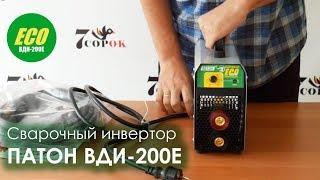 Сварочный инвертор ПАТОН ВДИ-200Е - Обзор