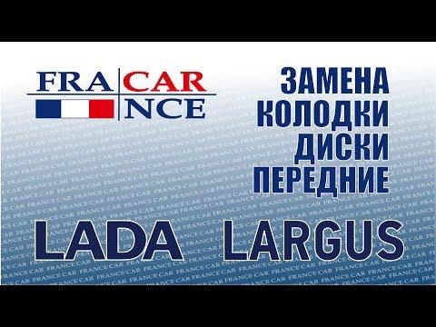Замена передних тормозных дисков и колодок на LADA Largus