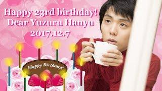 羽生結弦選手!23歳のお誕生日おめでとうございます!新しい一年も羽生...