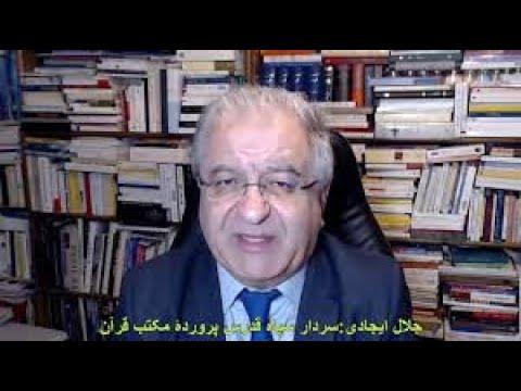 شکست ترامپ و برخورد ایرانیان ، سروش متحد جهادیست ها ، اموزش جوانان و نویسنده الجزایری با جلال ایجادی